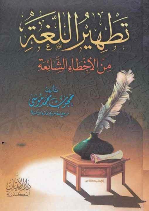 تطهير اللغة من الأخطاء الشائعة - محجوب محمد موسى