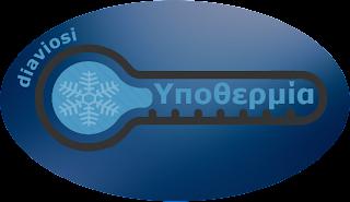 syptomata ypothermias