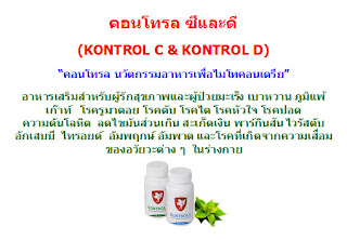 http://www.kontroldc.com/kontrol-d-kontrol-c-dietary-supplementation/