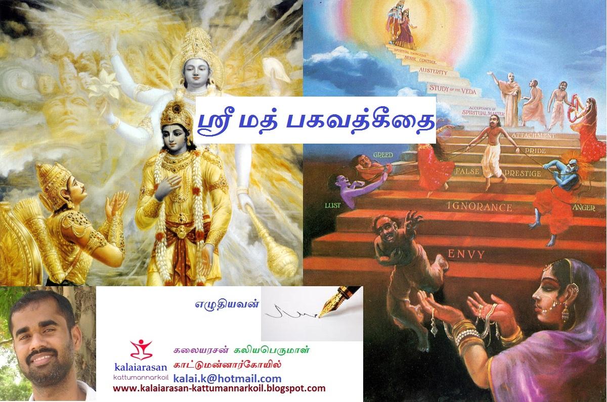 பகவத்கீதை* இந்து புனித நூல் BHAGAVAD GITA IN TAMIL BY KALAIARASAN KATTUMANNARKOIL ( HINDUISM)