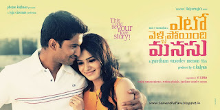 Samantha-in-yeto-vellipoyindi-manasu