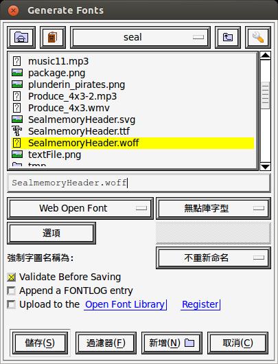 使用 FontForge 的「產生字型」功能建立字型檔