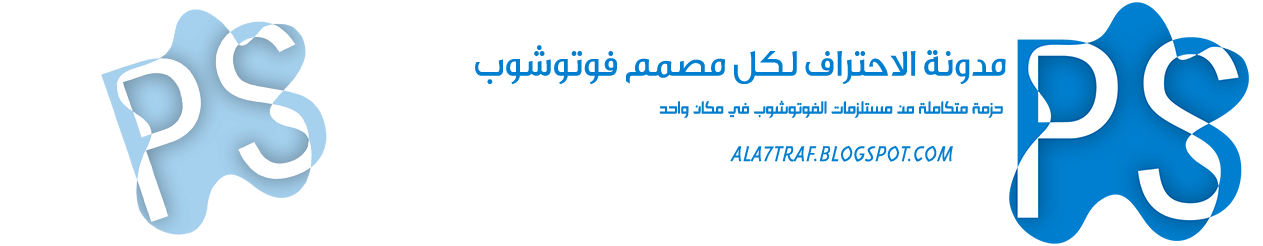 مدونة الاحتراف لكل مصمم فوتوشوب