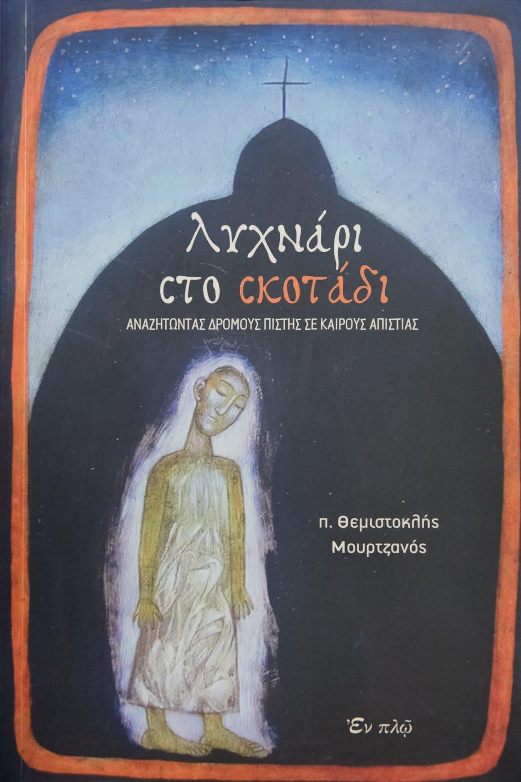 ΛΥΧΝΑΡΙ ΣΤΟ ΣΚΟΤΑΔΙ