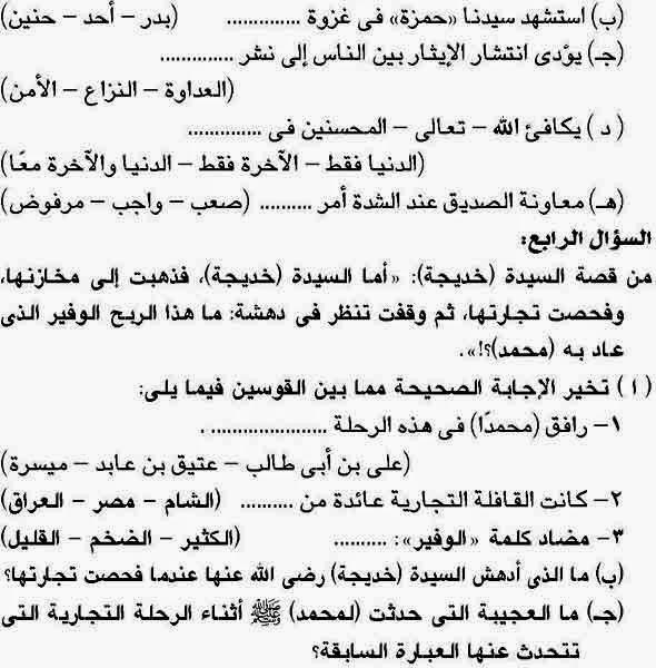 امتحان الدين محافظة بنى سويف للسادس الإبتدائى نصف العام RLA06-15-P2.jpg