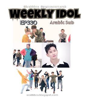 [ برنامج ] حلقة 330 من weekly idol بإستضاقة بلوك بي
