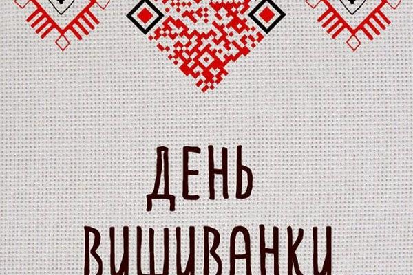 Сьогодні, 18 травня - День вишиванки: історія та традиції свята