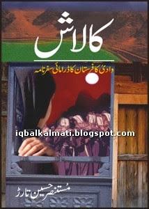 Kalash By Mustansar Hussain Tarar