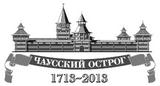 300 лет Чаусскому острогу