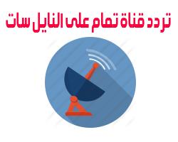 تردد قناة تمام 2015 - قناة سما المصري الجديدة على النايل سات