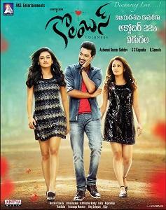 Watch Columbus (2015) DVDScr Telugu Full Movie Watch Online Free Download