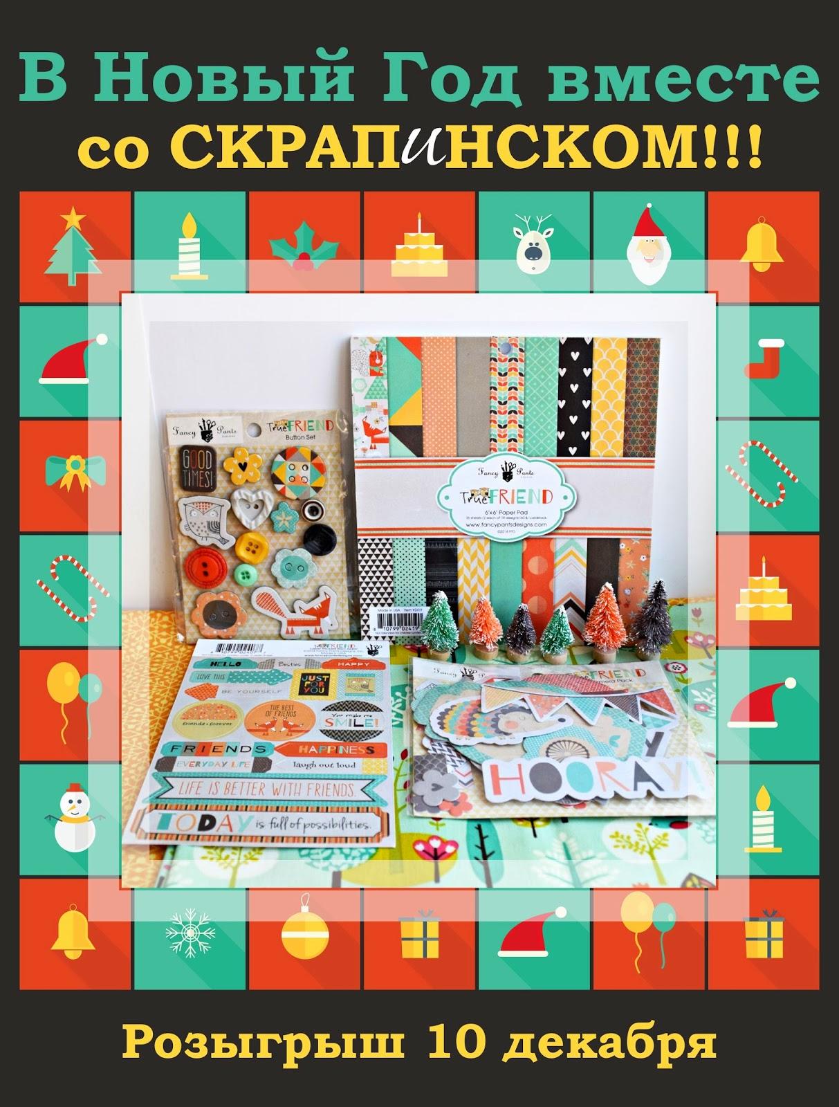 Новогодняя конфетка от СКРАПИНСКА! до 10 декабря
