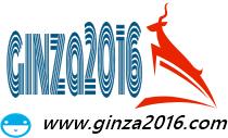 ginza2016