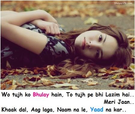 Wo tujh ko bhulay hain, To tujh pe bhi lazim hai, Meri Jaan... Khaak dal, Aag laga, Naam na le, Yaad na kar...