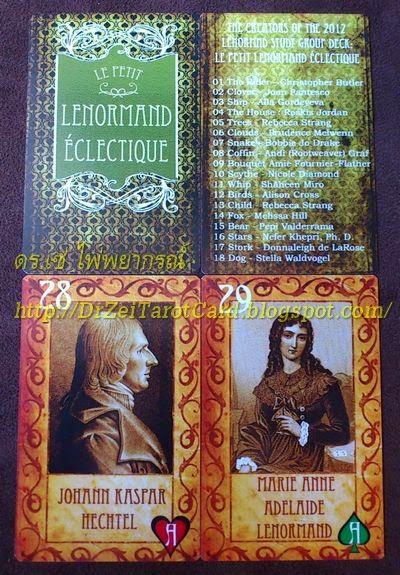 Johann Kaspar Hechtel Marie Anne Adelaide Lenormand Eclectique มาดมัวซัล มาดาม มารี อานน์ เลอนอร์มองด์ แอนน์ โยฮัน เฮชเทล เฮคเทล หมอดูไพ่ ไพ่ยิปซี ไพ่ทาโร่ต์ ศิลปะ ไพ่ป๊อก