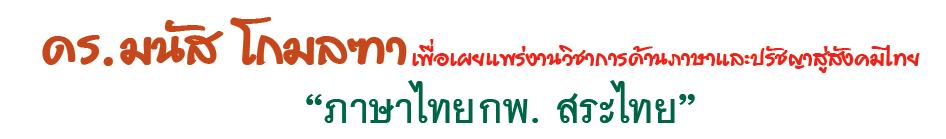 สระไทย