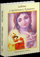 Ниранджана Свами. Забота о преданных Кришны