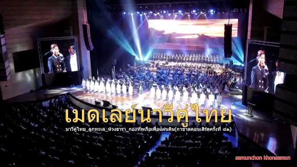 """เมดเล่ย์ """"นาวีคู่ไทย"""" (นาวีคู่ไทย, ลูกทะเล, ห้วงธารา, กองทัพเรือเพื่อแผ่นดิน) กาชาดคอนเสิร์ตครั้งที่ ๔๑"""