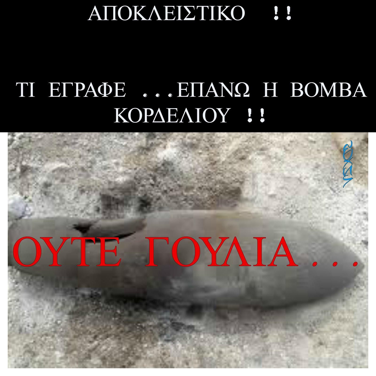 Ούτε γουλιά βόμβα