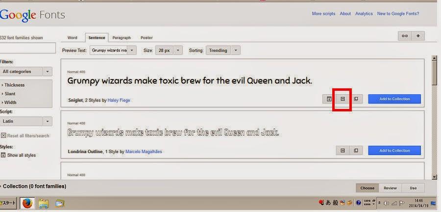 Google Web Fonts 使い方1