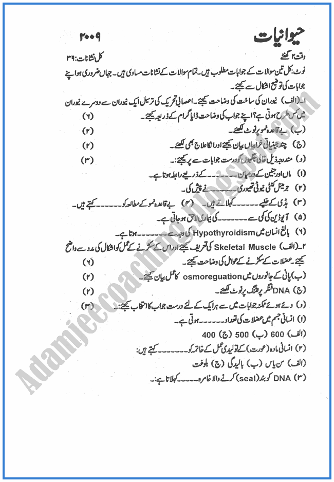 Botany-urdu-2009-past-year-paper-class-XII