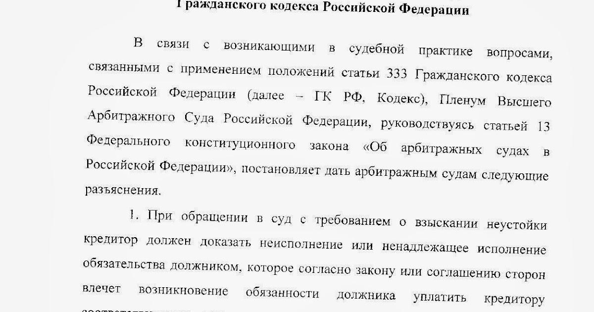 796 гк рф судебная практика