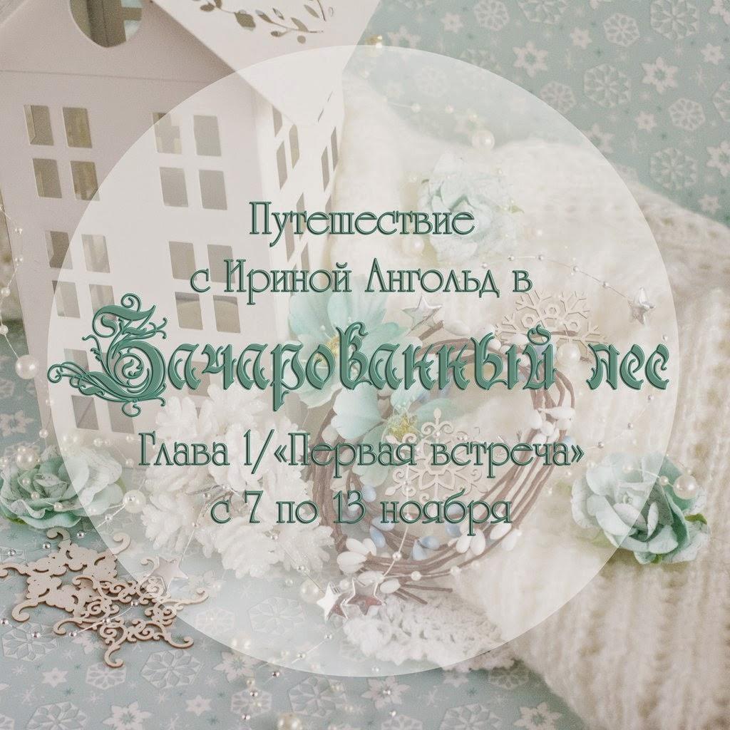 """СП """"Зачарованный лес"""""""