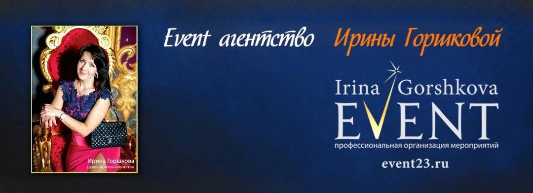 Ирина Горшкова event агентство Event23.ru, организация свадьбы, торжеств и специальных событий.