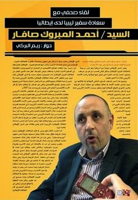 لقاء صحفي مع سعادة سفير ليبيا لدى إيطاليا أحمـد المبروك صافـار