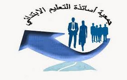 جمعية أساتذة التعليم الابتدائي تعلن إلغاء الوقفة الاحتجاجية