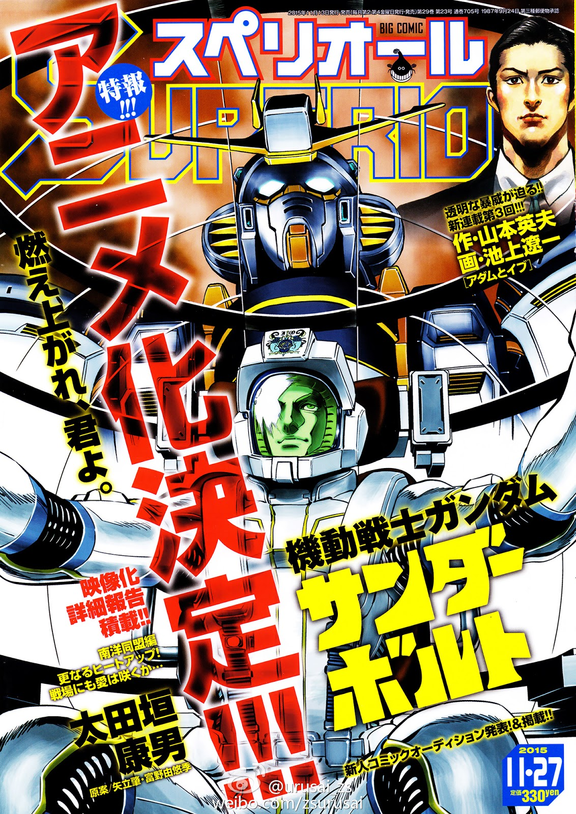 Mobile Suit Gundam Thunderbolt - Anime Adaptation Info, Video & Images [Updated 1/18/16]