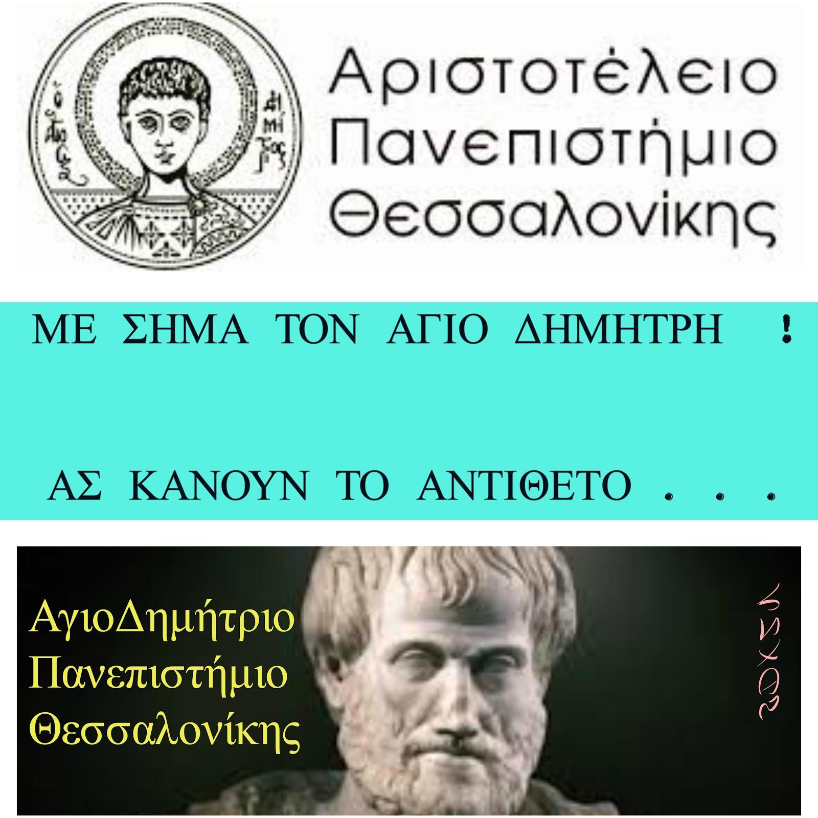 Αριστοτέλειο Πανεπιστήμιο ή ΑγιοΔημήτριο ?