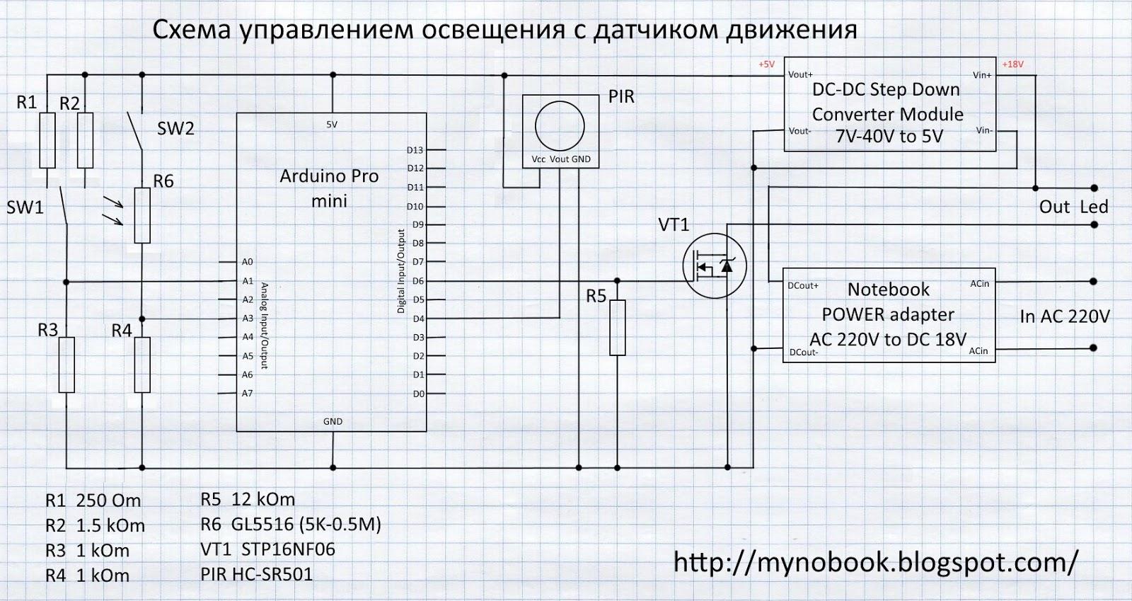 схема сензор движение