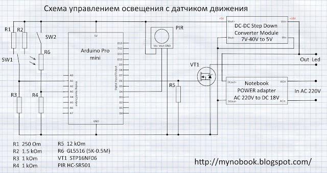 касается датчик света ардуино схема транспортный налог