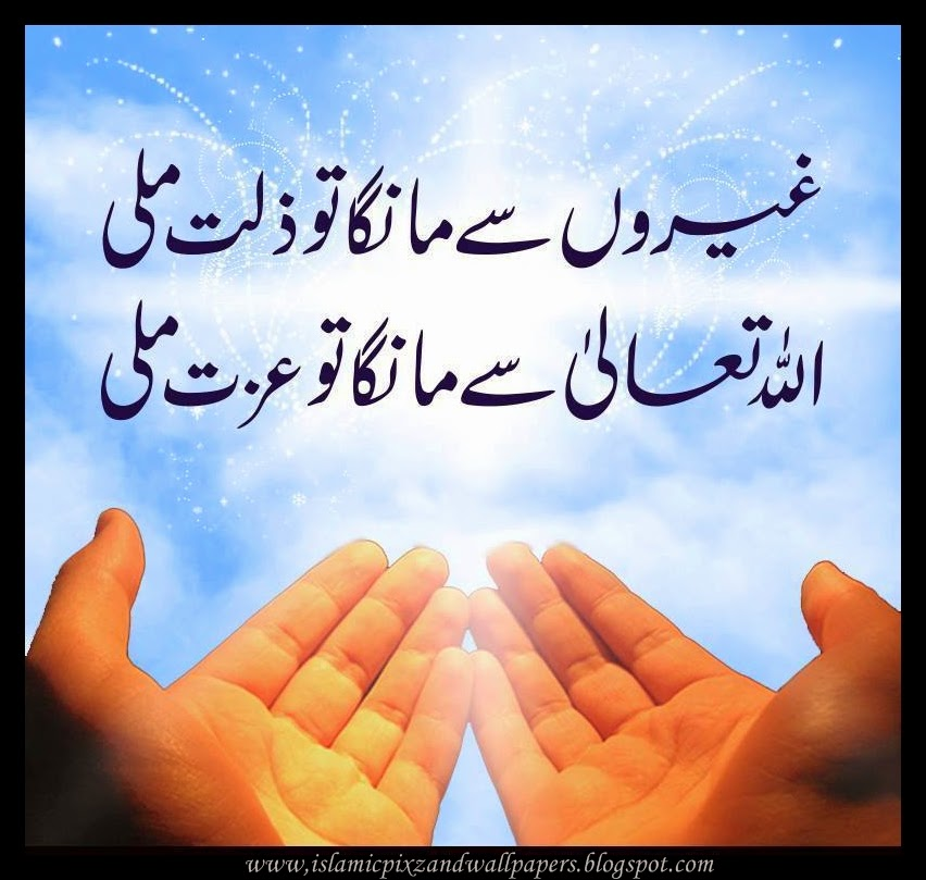 Islamic Pictures and Wallpapers: Dua wallpapers in urdu