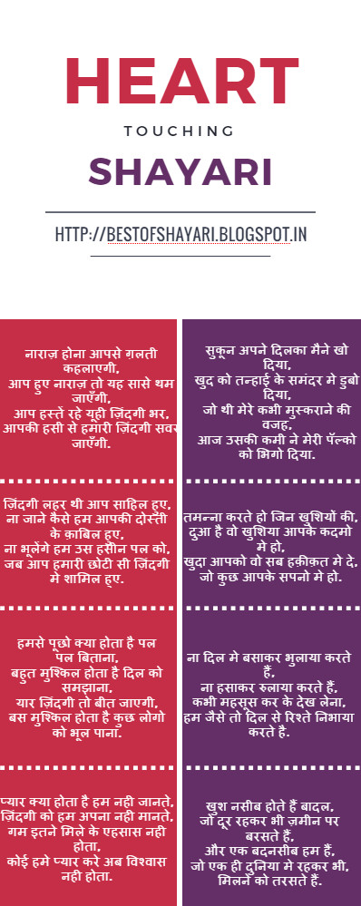 hindi infographic (Heart touching shayari infographic)
