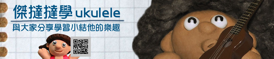 傑撻撻學 Ukulele ( 烏克麗麗 / 夏威夷小結他 自學教學)