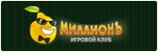 Перейти на сайт онлайн-казино Миллионъ >>>
