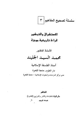 حمل كتاب الإستشراق والتبشير - محمد السيد الجلنيد