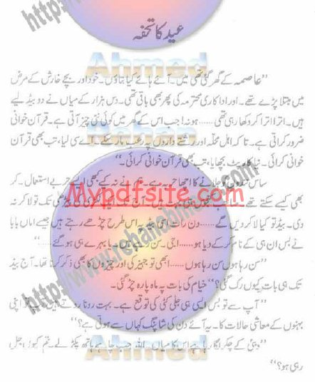 Eid Ka Tuhfa By Memoona Khursheed Ali