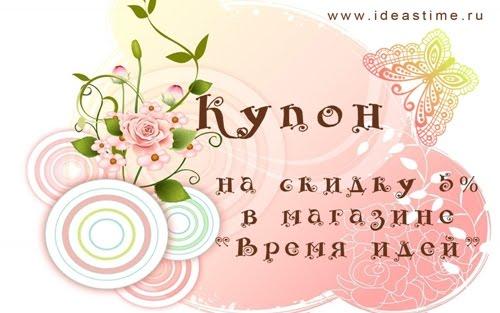 КУПОН на СКИДКУ 5 %