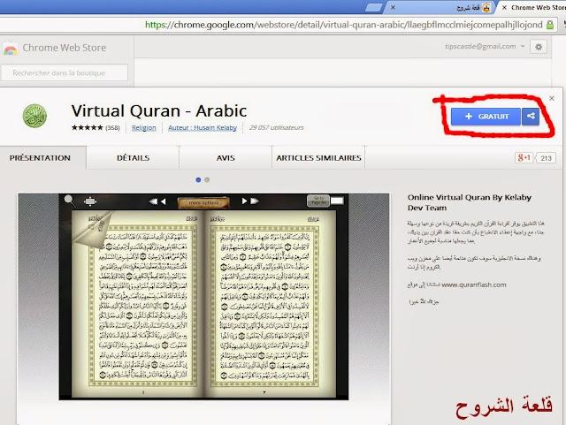 اضافة القران الكريم في متصفح جوجل كروم