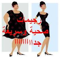 رجيم من غير حرمان