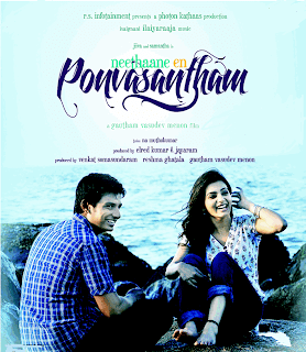 Neethaane En Ponvasantham Movie Songs Caller Tune Code For All Subscribers