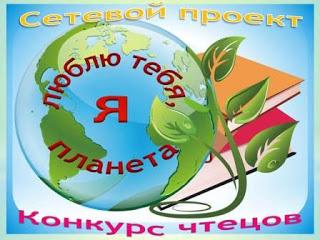 """Год экологии :Сетевой проект """"Я люблю тебя, планета!"""""""