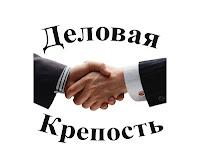Контакты ООО Деловая крепость