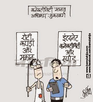 facebook cartons, internet cartoon, poverty cartoon, human rights