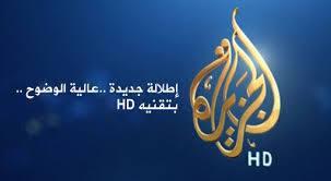 تردد  قناة AlJazeera بتقنية HD نايل سات وسهيل سات