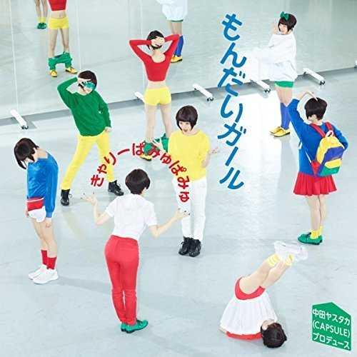 [MUSIC] きゃりーぱみゅぱみゅ – もんだいガール/Kyary Pamyu Pamyu – Mondai Girl (2015.03.18/MP3/RAR)