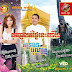 Sunday VCD Vol 149 - Khmer Song Entertainment